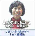 後藤浩子の子育て奮闘記